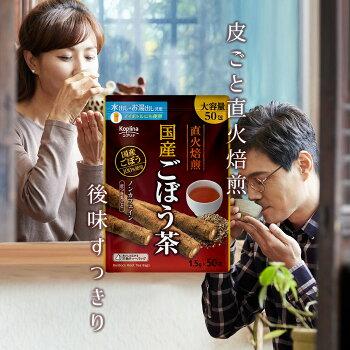 皮ごと直火焙煎後味スッキリすっきり健康茶ごぼう茶新習慣