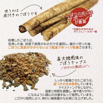 皮付きごぼうサポニン抗酸化作用低温乾燥直火焙煎香ばしい
