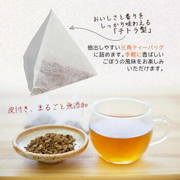 テトラ型ティーバッグ三角型風味豊かお茶まるごと無添加美容健康