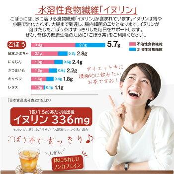 水溶性食物繊維イヌリン善玉菌のエサスッキリ生活サポート健康イヌリン336mgダイエット飲みたいお茶ごぼうノンカフェイン