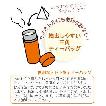 抽出しやすい三角ティーバッグマイボトル便利な紐なし