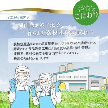 岡山お茶工場素材本来の味わい衛生管理焙煎技術