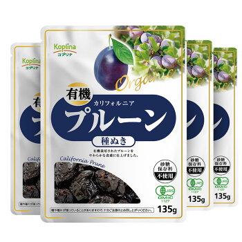 有機プルーン(種抜き)135gカルフォルニア産プルーン砂糖・保存料不使用オーガニック