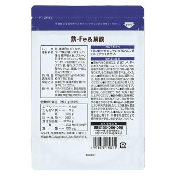 【送料無料】コプリナ鉄・Fe&葉酸240粒プルーン風味タブレットチュアブルタイプサプリサプリメント鉄分貧血4ヶ月分120日分