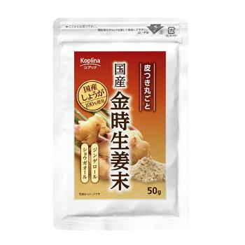 ショウガ生姜粉末ぽかぽか飲み物に溶かす料理ジンゲロール無添加無着色