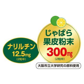 じゃばら季節の変わり目和歌山県産果皮ナリルチン柑橘類サプリ
