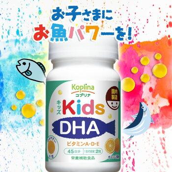 キッズDHA(ビタミンA・D・E)オレンジ風味日本国内製造【送料無料】