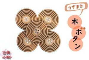 木製ボタン ウッドボタン うずまき 溝つき ボタン 材料 木パーツ 和雑貨 アジアン雑貨 オリジナル 手作り 素材 ハンドメイド 手芸 アクセサリー