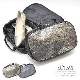 シューズケース ヒールケース パンプスケース 靴入れ 結婚式 パーティー 小物 靴用バッグ