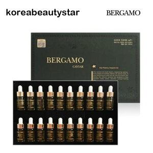 [BERGAMO]キャビアハイフォーテンアンプル20pcs/ BERGAMO Caviar High Potency Ampoule 20pcs/エッセンス/ブライトニングアンプル/ケ空/弾力/セット/スキンケア/ sns/韓国化粧品