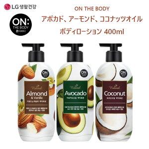 ON THE BODYアボカド、アーモンド、ココナッツオイルボディローション400ml/ Avocado、Almond、Coconut Oil Body Lotion400ml