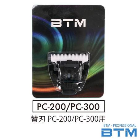 替刃BTMPC-200/PC-300用バリカン用替刃プロ用超硬セラミック替刃【楽ギフ_包装】【あす楽】