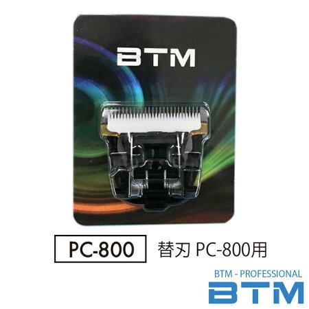 替刃BTMPC-800用ペット用バリカン用替刃プロ用超硬セラミック替刃