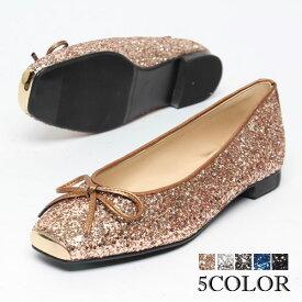5色きらきらぺったんこシューズ レディース 靴 女性 フラットシューズ レディース ぺたんこシューズ 女性 くつ 履きやすい シューズ キラキラ 靴 グリッター シューズ 女性 シューズ レディース ぺたんこ シューズ きらきら 靴 シルバー シューズ VOCE