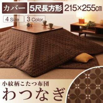 碎花小辰涵盖 (215 x 255 厘米)/小辰小辰被褥盖棉被盖罩只现代时尚可爱日本亚洲复古