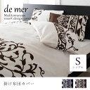 【シングル】掛布団カバー/シンプル デザイン シンプルカラー デザイン すっきり おしゃれ かわいい 寝具 ベッド 掛…