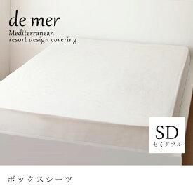 【セミダブル】ボックスシーツ/シンプル デザイン シンプルカラー デザイン すっきり おしゃれ かわいい 寝具 ベッド 布団カバー マットレスカバー ボックスシーツ 地中海リゾート 地中海デザイン