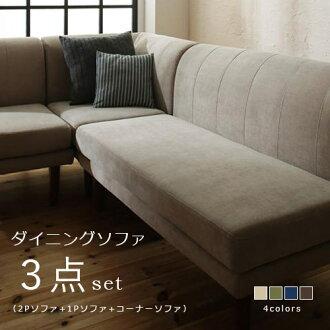 Dining Sofa Three Points Set 1p 2p Corner Bench Chair Living Fashion