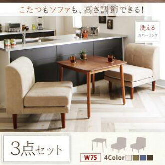Dining Three Points Set Two Table 1p Sofas Cafe Living Chair