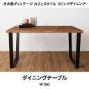【クーポン配布中※期間限定】【送料無料】【W150cm】【ヴィンテージ風】ダイニングテーブル(単品)/ダイニングテー…