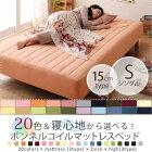 【送料無料】【シングル】20色カバーリングボンネルコイルマットレスベッド[脚15cm]/ベッドマットレスマットレス付きボックスシーツボンネルコイルマットレスベッド脚付き