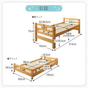 【送料無料】親子ベッド/ベッド子供ベッドシングル収納子供部屋二段ベッド北欧モダンヴィンテージシンプルおしゃれナチュラル兄弟収納付き片付けコンパクト収納スペース付き