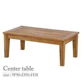 【期間限定クーポン配布中】センターテーブル/木製テーブル 木製机 木製 テーブル ガーデン家具 ガーデンファニチャー テラス バルコニー アカシア材