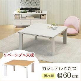 【送料無料】こたつテーブル【幅60】/こたつテーブル ローテーブル リビングテーブル シンプルデザイン すっきり おしゃれなこたつテーブル 年中活躍 シンプルカラー ホワイト 白 ナチュラル
