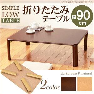 折れ脚テーブル【幅90】/折れ脚 ローテーブル リビングテーブル カフェテーブル おくだけでおしゃれ コンパクト収納 木の風合い 洋室和室 ナチュラル ブラウン