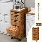 ストッカー/キッチン収納キッチンストッカーストッカーキャビネット収納家具すっきり収納ナチュラルカラーおしゃれカフェ風かわいい