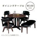 【送料無料】ダイニングテーブル(幅100cm・円形)/ダイニング テーブル 100cm 円形 おしゃれ 新居 新生活 引っ越し 人…