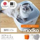 【送料無料】【猫用トイレ】オールインワン設計/猫ねこネコペットペット用品スタイリィッシュ高機能シンプルかわいいナチュラルモダン