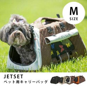 【クーポン配布中※期間限定】【送料無料】JET SET BAg ジェットセットバッグ(Mサイズ)/猫用 犬用 キャリーケース ねこ用 キャリーバッグ ネコ用