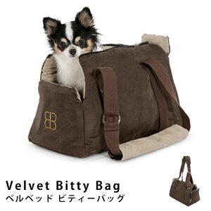 【クーポン配布中※期間限定】VeLvet Bitty Bag ベルベッド ビティーバッグ/猫用 犬用 キャリーケース ねこ用 キャリーバッグ ネコ用