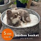 バンブーバスケット【Sサイズ】/ペットペット用品犬いぬ小型犬大型犬イヌ猫ねこネコペットベッドバスケット
