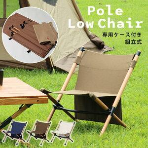 アウトドアチェア/キャンプ キャンプ椅子 キャンプチェア 軽量 アウトドア ローチェア デッキチェア ガーデンチェア チェア イス 椅子 ハングアウト コンパクト 組立式 携帯 持ち運び