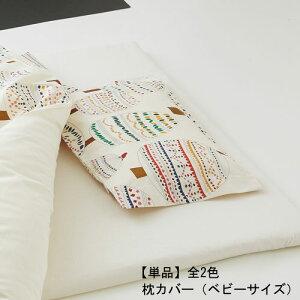 【ベビーサイズ】枕カバー(単品)/寝具 ピローケース 枕カバー まくらカバー 枕シーツ まくらシーツ 寝具 快眠 ベビー 赤ちゃん こども 子供 子ども 人気 おすすめ おしゃれ シンプル か