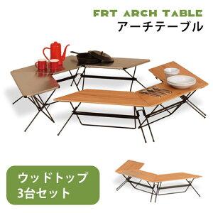 【送料無料】アウトドアテーブル【ウッドトップ/3台セット】/キャンプ レジャーテーブル ローテーブル 木製 ピクニックテーブル テーブル ヘキサテーブル アウトドア 大型テーブル ピク
