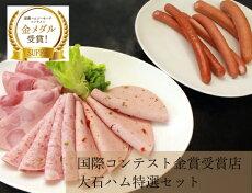 国際コンテスト金賞受賞店大石ハムお試しセット