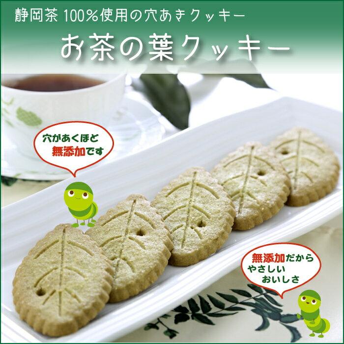 【産直商品】お茶の葉クッキー(3セット)