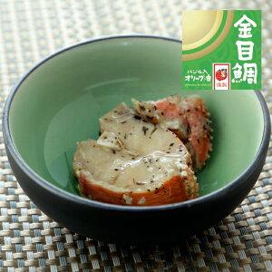 【ふるさと割で30%OFF】金目鯛缶詰3種詰め合わせ『水揚げ日本一の金目鯛を缶詰に!』