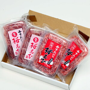 【がんばろう!静岡対象商品】駿河湾の桜えび「生2個と釜揚げ2個」計4個入『桜えびの「生」と「釜揚げ」の両方の味をお楽しみいただけるセットです』
