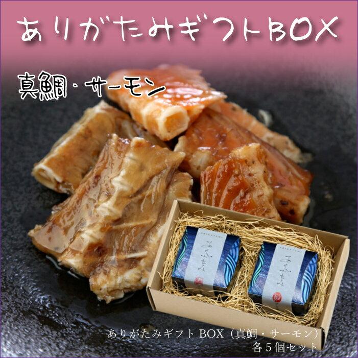 【産直商品】ありがたみギフトBOX(真鯛・サーモン)各5セット『骨をまるごと味わえる新食感のおつまみ』