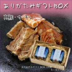 【ふるさと割で30%OFF】ありがたみギフトBOX(真鯛・サーモン)各5セット『骨をまるごと味わえる新食感のおつまみ』