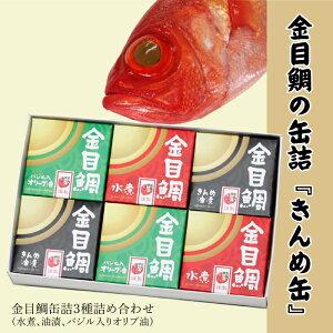 【産直商品】金目鯛缶詰3種詰め合わせ(2セット)