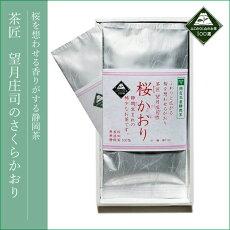 茶匠望月庄司のさくらかおり【50g×2】