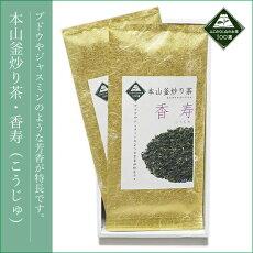 本山釜炒り茶・香寿【50g×2】