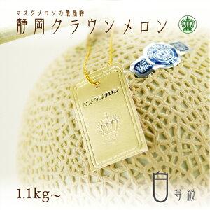 【がんばろう!静岡対象商品】クラウンメロン 白等級(1.1kg〜) 1玉 化粧箱