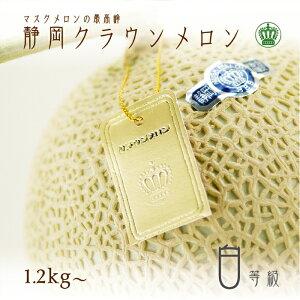 【産直商品】クラウンメロン 白等級(1.2kg〜) 1玉 化粧箱