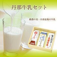 【ふるさと割で30%OFF】丹那牛乳セット